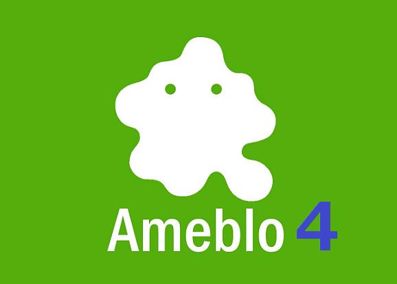 アメブロに挑戦4 各種設定とブログ編集