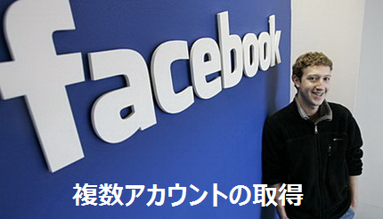 facebookアカウントを複数取得する方法とその意味