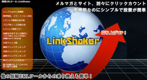 Linkshaker