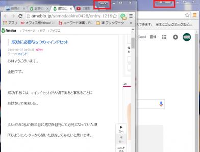 google chromeでマルチログインを使う