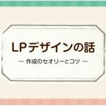 LP(ランディング・ページ)1について-2