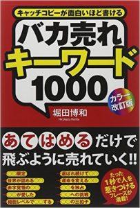 baka1000