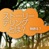 プロダクト・ローンチ内の動画2の構成解説