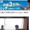 プロダクト・ローンチ内の動画構成