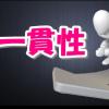 プロダクト・ローンチ内の動画構成-2